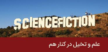 علمی تخیلی