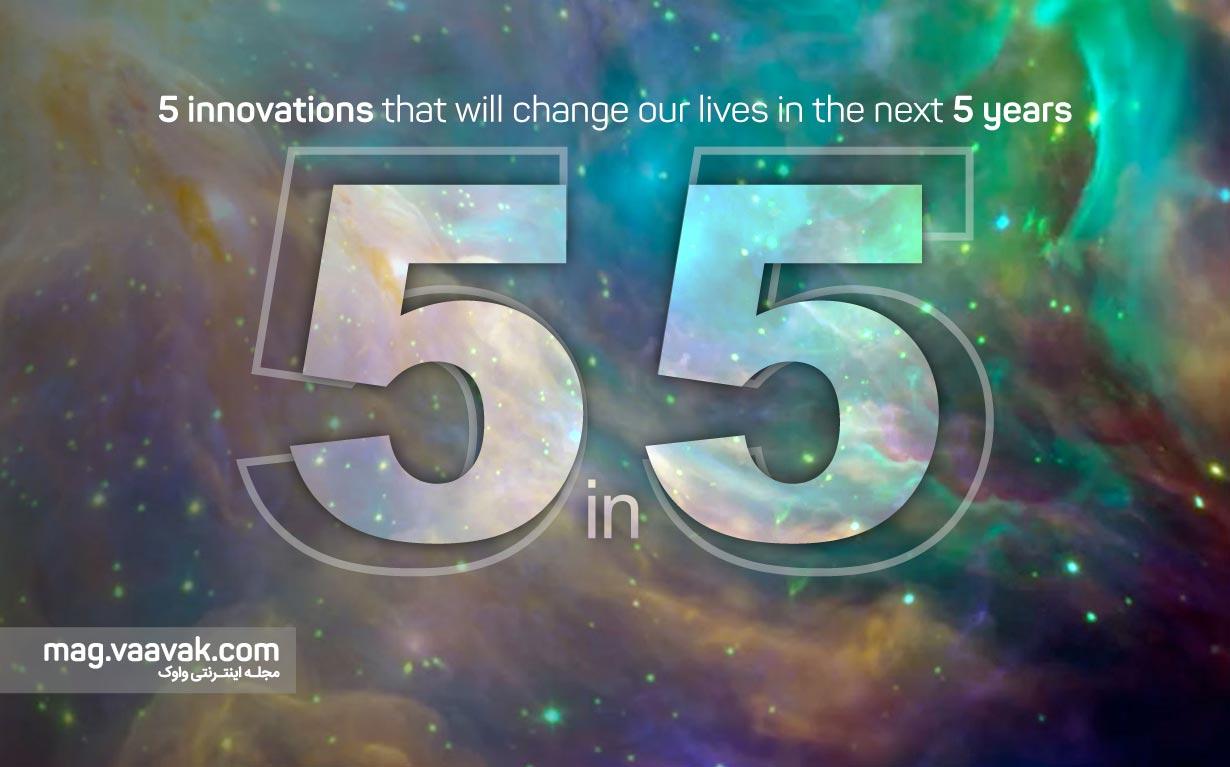 پیشبینی هیجانانگیز IBM از توسعه فناوریها در پنجسال آینده