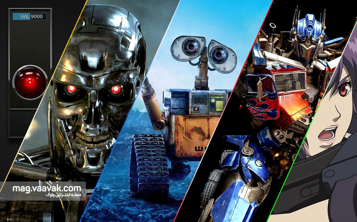 پنج روبات بهیادماندنی در عالم سینما