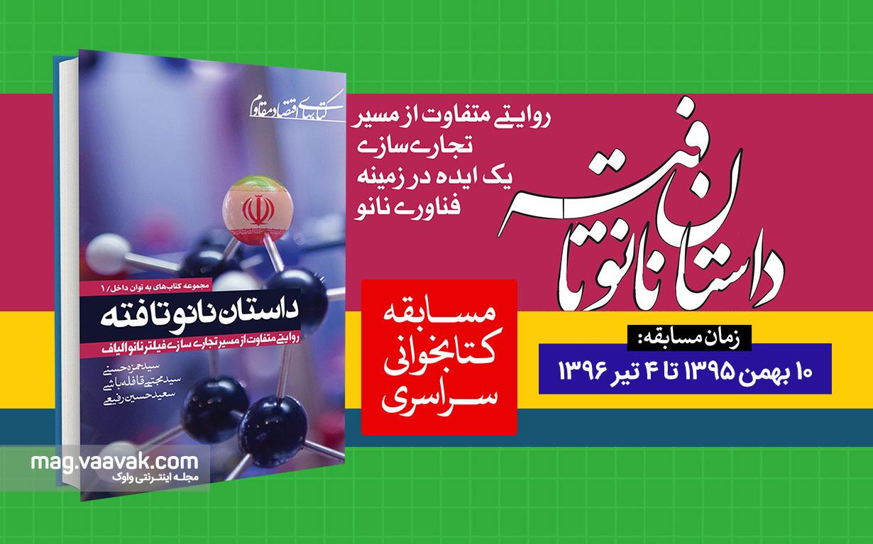 مسابقه کتابخوانی داستان نانوتافته