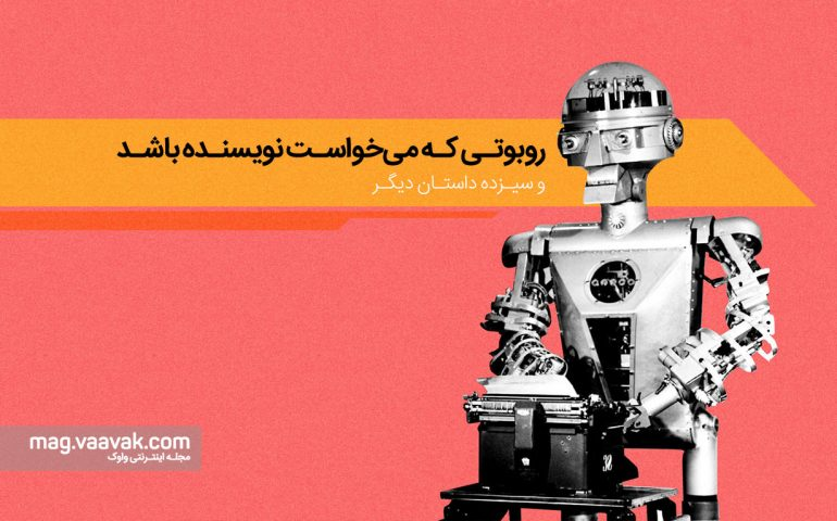 روبوتی که میخواست نویسنده باشد و سیزده داستان دیگر