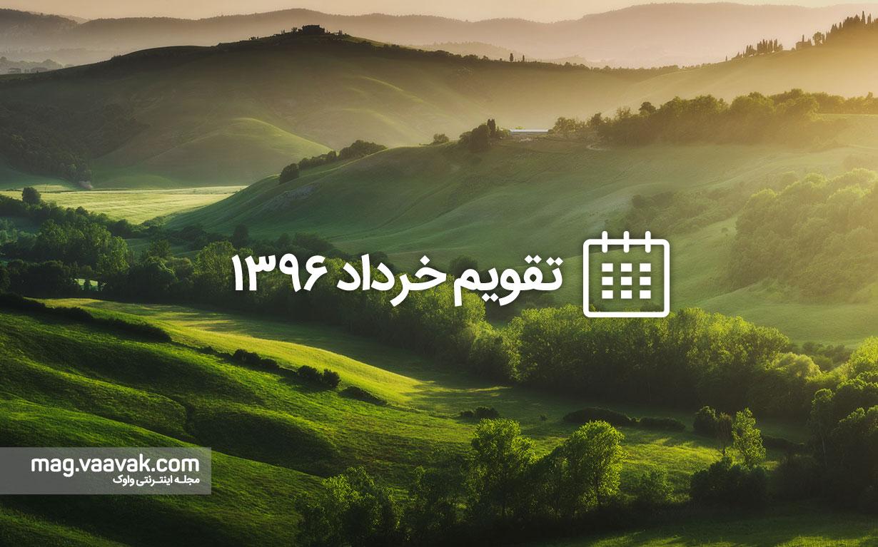 دانلود تقویم خرداد ۱۳۹۶