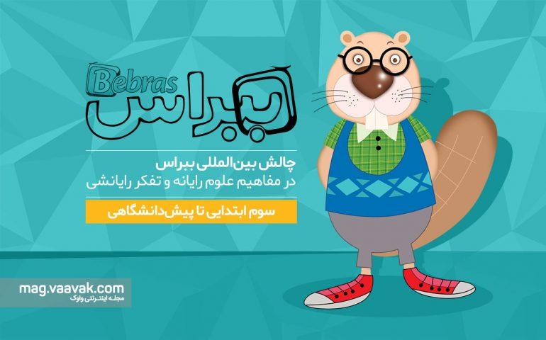 مسابقه ببراس در ایران