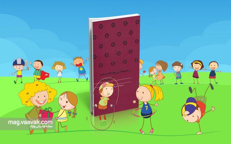 کتاب چهگونه ارزشها را به فرزندم آموزش دهم