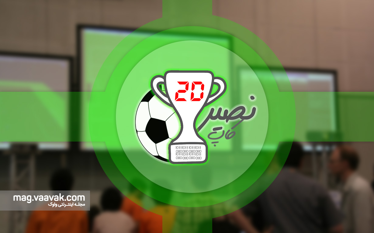 نخستین دوره از سری مسابقات لیگ شبیهساز دوبعدی فوتبال نصیرکاپ