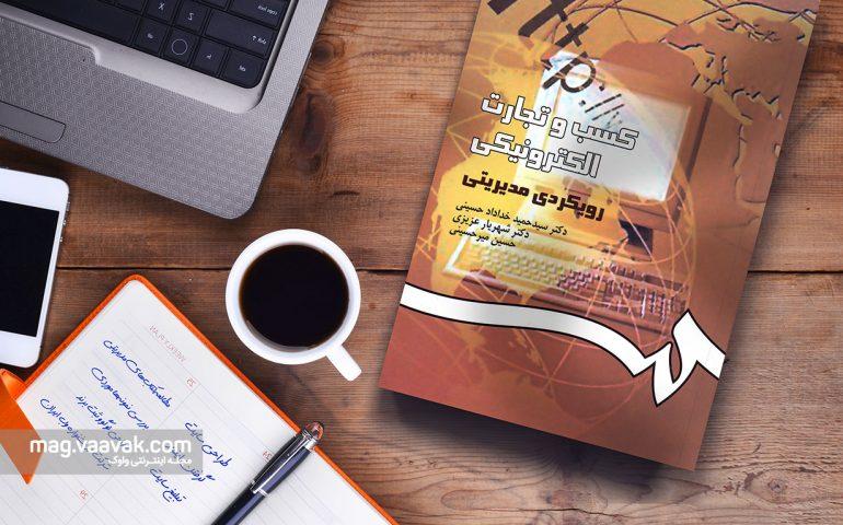 کتاب کسب و تجارت الکترونیکی با رویکرد مدیریتی