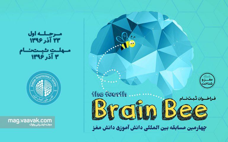 مسابقه بینالمللی دانش مغز