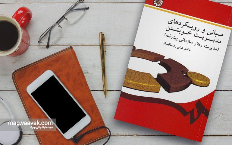 کتاب مبانی و رویکردهای مدیریت خویشتن (مدیریت رفتار سازمانی پیشرفته)