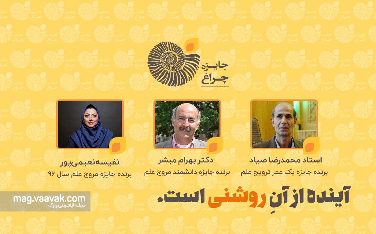 برندگان دومین دوره جایزه چراغ