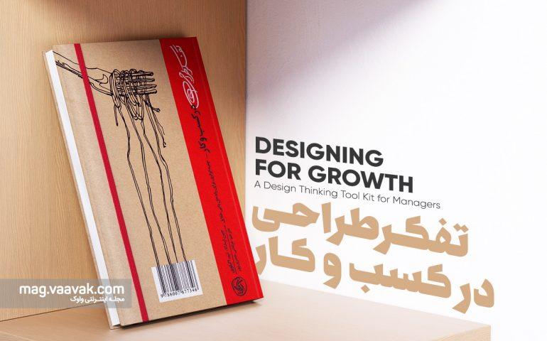 کتاب تفکر طراحی در کسب و کار: جعبه ابزاری برای راهحلیابی خلاق