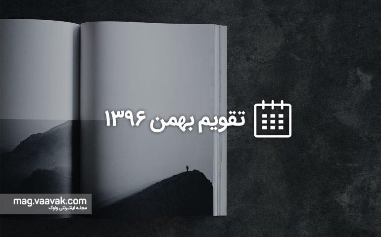 دانلود تقویم بهمن ماه