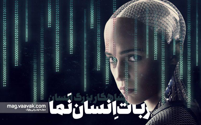 ربات انساننما؛ شاهکار بزرگ انسان