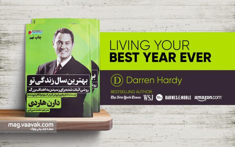 معرفی کتاب بهترین سال زندگی تو