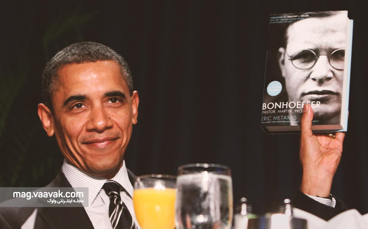 کتابهای مؤثر در دیدگاههای باراک اوباما