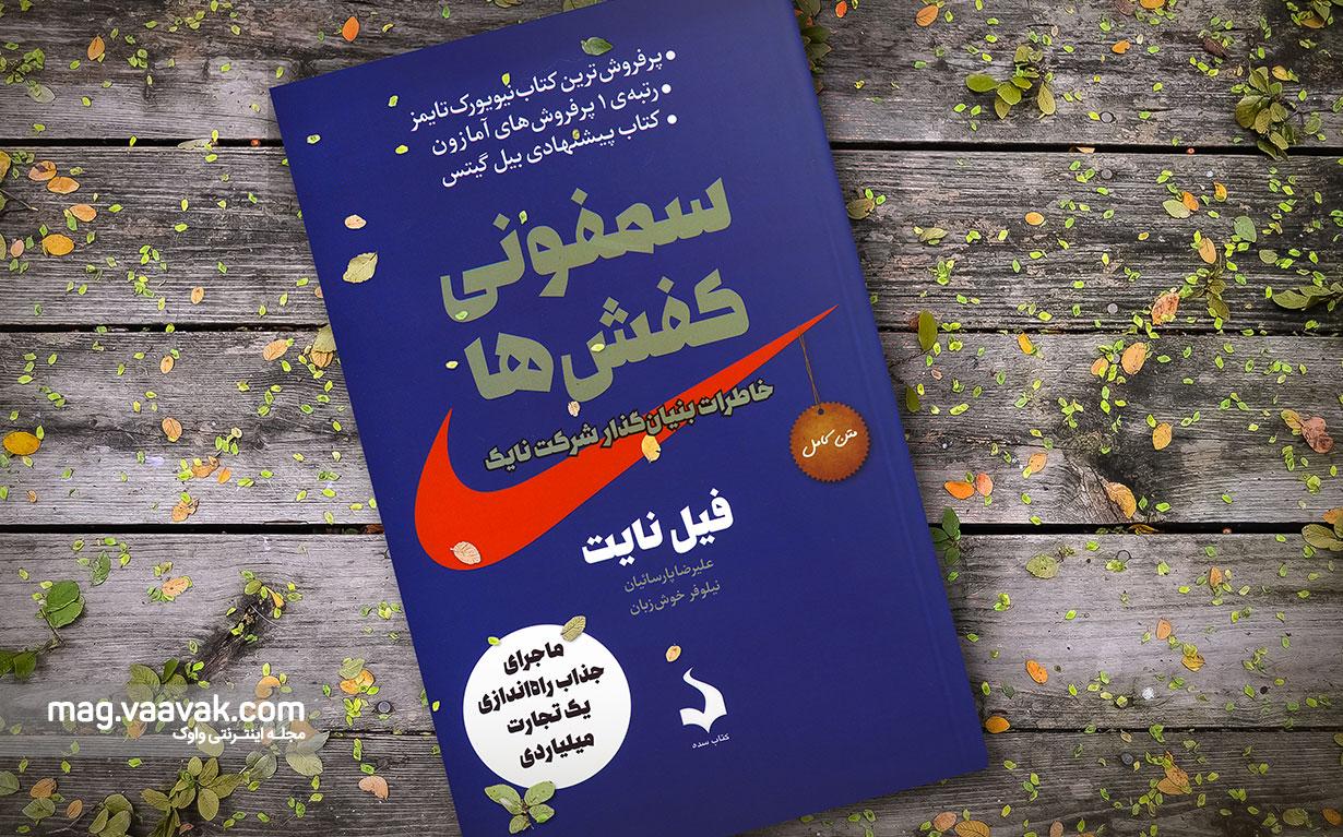 معرفی کتاب سمفونی کفشها