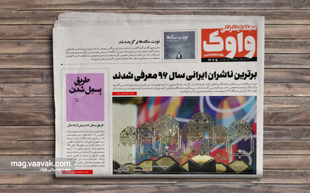 برترین ناشران ایرانی سال ۹۶ معرفی شدند