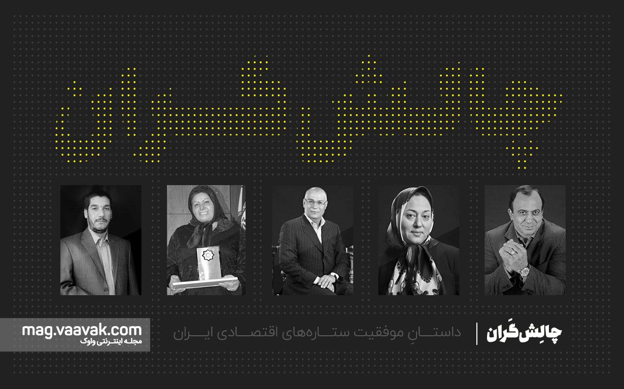 چالشگران؛ داستانِ موفقیت ستارههای اقتصادی ایران