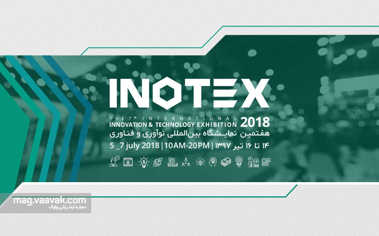 اینوتکس ۲۰۱۸ فرصتی برای گردهمایی بزرگ اکوسیستمهای استارتاپی