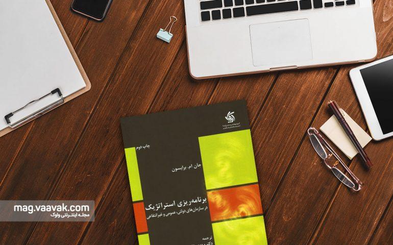 برنامهریزی استراتژیک در سازمانهای دولتی، عمومی و غیرانتفاعی