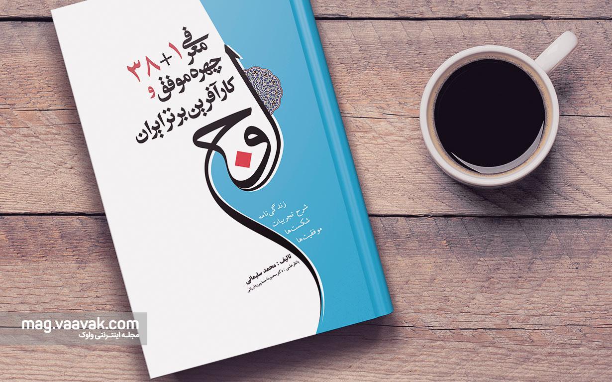کتاب اوج: معرفی ۱+۳۸ چهره موفق و کارآفرین برتر ایران