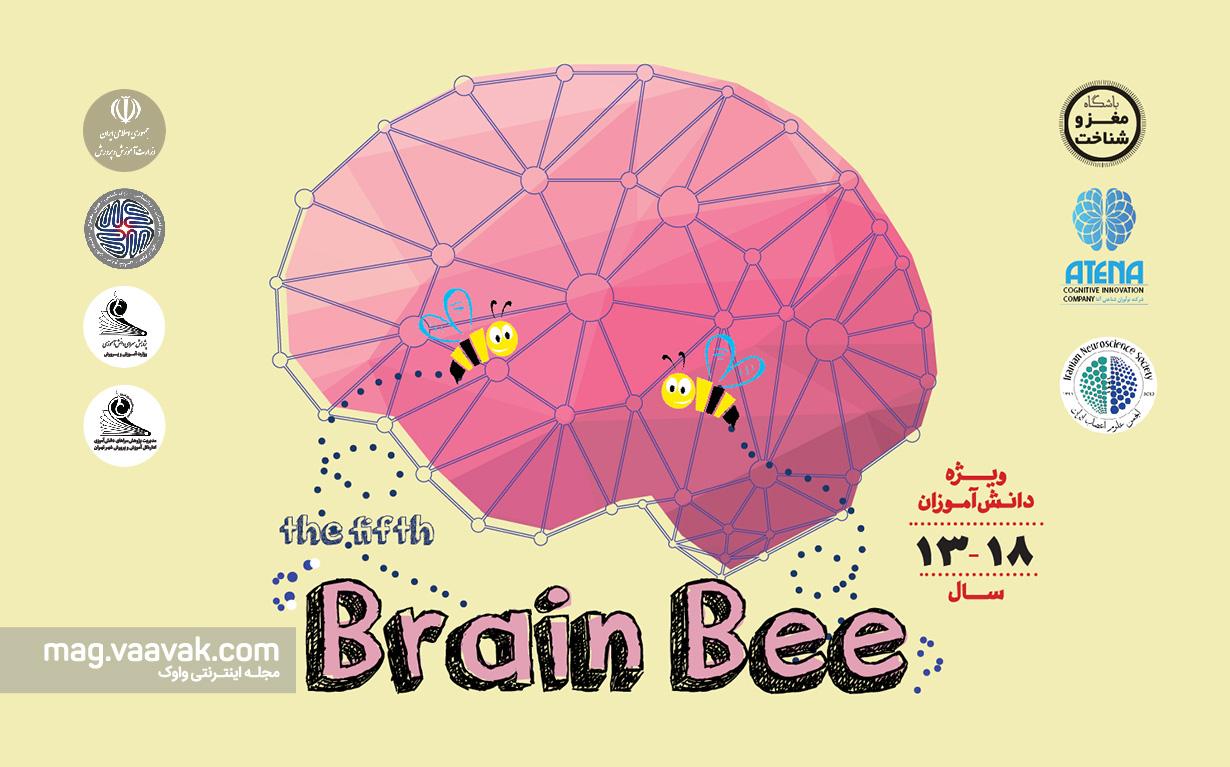 ثبتنام در پنجمین مسابقه بینالمللی دانش مغز آغاز شد
