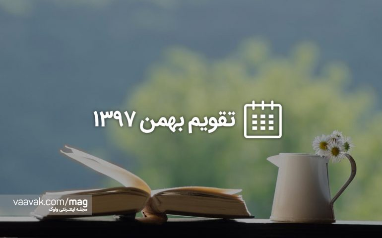 دانلود تقویم بهمن 1397