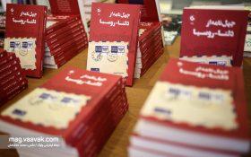 کتاب چهلنامه از دلتا-روسیا