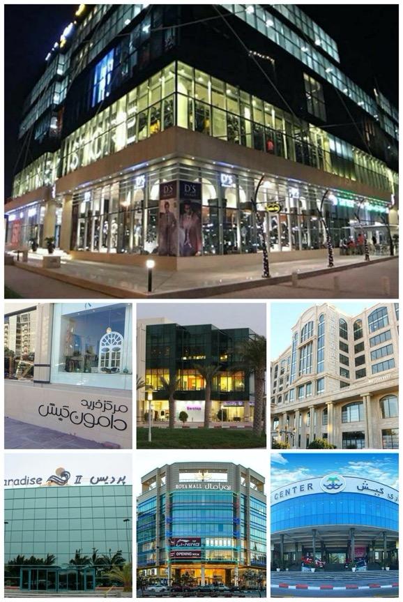مراکز خرید در کیش