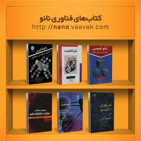 کتابهای فناوری نانو