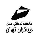موسسه فرهنگی هنری دیباگران تهران