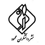 انتشارات دانشگران محمود