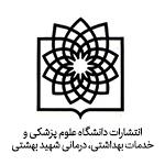 انتشارات دانشگاه علوم پزشکی شهید بهشتی
