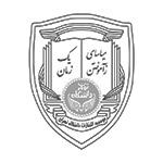 موسسه انتشارات دانشگاه تهران