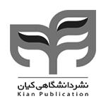 انتشارات دانشگاهی کیان