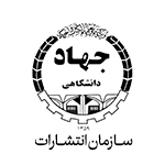 سازمان انتشارات جهاد دانشگاهی