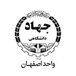 سازمان انتشارات جهاد دانشگاهی واحد اصفهان