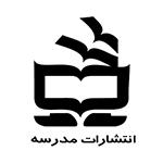 انتشارات مدرسه (موسسه فرهنگی مدرسه برهان)
