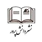 انتشارات دانش پرور