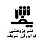 نشر پژوهشی نوآوران شریف