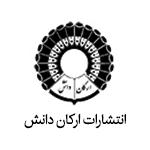 انتشارات ارکان دانش