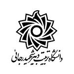 انتشارات دانشگاه تربیت دبیر شهید رجایی