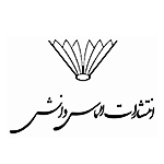 موسسه فرهنگی الماس دانش