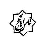 انتشارات ثامن الحجج
