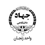سازمان انتشارات جهاد دانشگاهی واحد زنجان