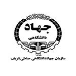 سازمان انتشارات جهاد دانشگاهی واحد صنعتی شریف