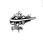 انتشارات قرارگاه پدافند هوایی خاتم النبیاء (ص) ارتش جمهوری اسلامی ایران
