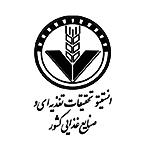 انتشارات انستیتو تحقیقات تغذیهای و صنایع غذایی کشور