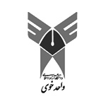 انتشارات دانشگاه آزاد اسلامی واحد خوی