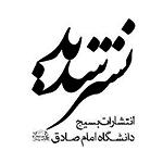 انتشارات بسیج دانشجویی دانشگاه امام صادق (ع)