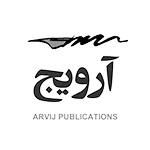انتشارات آرویج ایرانیان